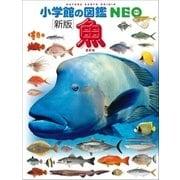 小学館の図鑑NEO〔新版〕魚(小学館) [電子書籍]