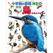 小学館の図鑑NEO〔新版〕鳥(小学館) [電子書籍]