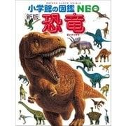 小学館の図鑑NEO〔新版〕恐竜(小学館) [電子書籍]