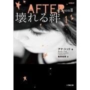 AFTER season2 壊れる絆 1(小学館) [電子書籍]