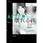 AFTER season2 壊れる絆 2(小学館) [電子書籍]