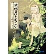 妖姫のおとむらい(小学館) [電子書籍]