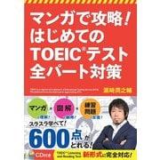 マンガで攻略! はじめてのTOEIC(R)テスト 全パート対策【CD無しバージョン】(西東社) [電子書籍]