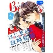 comic Berry's vol.8(スターツ出版) [電子書籍]