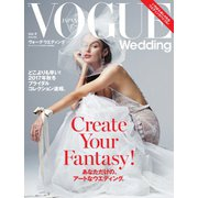 VOGUE Wedding(ヴォーグウェディング) Vol.9(コンデナスト・ジャパン) [電子書籍]