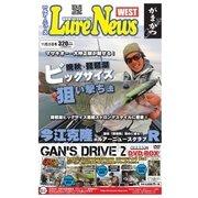 週刊 ルアーニュース WEST 2016/11/25号(名光通信社) [電子書籍]