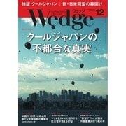 WEDGE(ウェッジ) 2016年12月号(ウェッジ) [電子書籍]