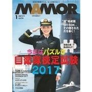 MamoR(マモル) 2017年1月号(扶桑社) [電子書籍]