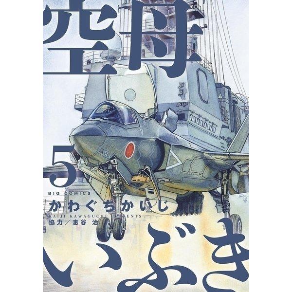 空母いぶき 5(小学館) [電子書籍]