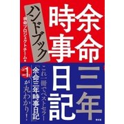 余命三年時事日記ハンドブック(青林堂ビジュアル) [電子書籍]