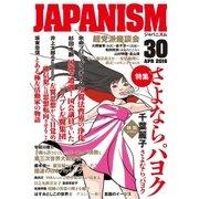 JAPANISM 30(青林堂ビジュアル) [電子書籍]