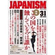 ジャパニズム 31(青林堂ビジュアル) [電子書籍]