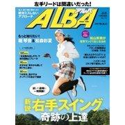ALBA(アルバトロスビュー) No.712(プレジデント社) [電子書籍]