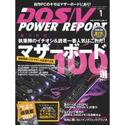 DOS/V POWER REPORT 2017年1月号(インプレス) [電子書籍]