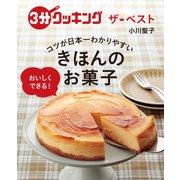 3分クッキング ザ・ベスト 日本一コツがわかりやすい きほんのお菓子(KADOKAWA) [電子書籍]