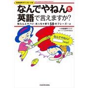 「なんでやねん」を英語で言えますか? 知らんとヤバいめっちゃ使う50のフレーズ+α Let's speak in Kansai dialect(KADOKAWA) [電子書籍]