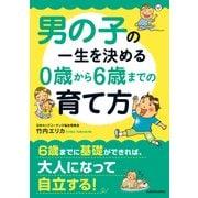 男の子の一生を決める 0歳から6歳までの育て方(KADOKAWA) [電子書籍]