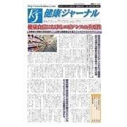 健康ジャーナル 2016年11月15日号(太陽エージェンシー) [電子書籍]