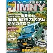 ジムニー天国 2017(学研) [電子書籍]