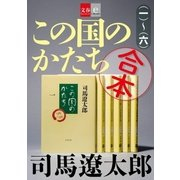 合本 この国のかたち【文春e-Books】(文藝春秋) [電子書籍]
