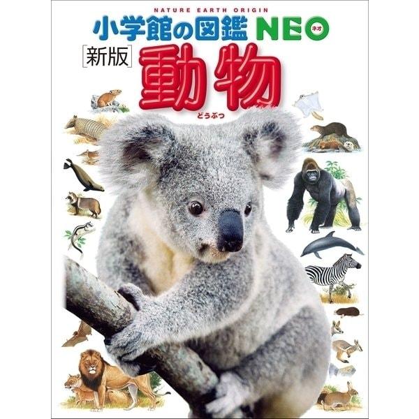小学館の図鑑NEO〔新版〕動物(小学館) [電子書籍]
