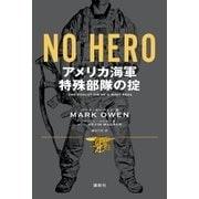 NO HERO アメリカ海軍特殊部隊の掟(講談社) [電子書籍]
