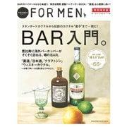 Hanako FOR MEN 特別保存版 BAR入門(マガジンハウス) [電子書籍]