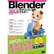 Blender 3DCG モデリング・マスター(ソーテック社) [電子書籍]