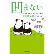凹まない マイナスな心をリセットする「般若心経」のことば(KADOKAWA) [電子書籍]