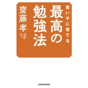 賢い子に育てる 最高の勉強法(KADOKAWA) [電子書籍]