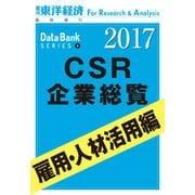CSR企業総覧2017年版 雇用・人材活用編(東洋経済新報社) [電子書籍]
