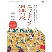 別冊Discover Japan TRAVEL ニッポンの温泉(エイ出版社) [電子書籍]