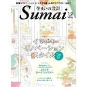 SUMAI no SEKKEI(住まいの設計) 2017年1・2月号(扶桑社) [電子書籍]