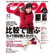 CAPA(キャパ) 2016年12月号(学研プラス) [電子書籍]