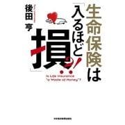 生命保険は「入るほど損」?!(日経BP社) [電子書籍]