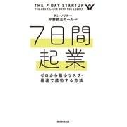 7日間起業 ゼロから最小リスク・最速で成功する方法(朝日新聞出版) [電子書籍]