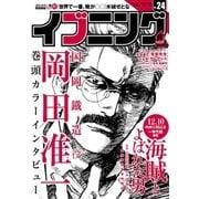 イブニング 2016年24号 (2016年11月22日発売)(講談社) [電子書籍]
