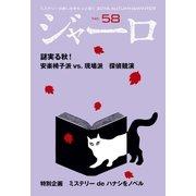 ジャーロ No. 58(光文社) [電子書籍]