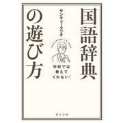 学校では教えてくれない! 国語辞典の遊び方(KADOKAWA / 角川学芸出版) [電子書籍]