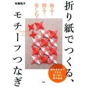 飾る! 贈る! 楽しむ! 折り紙でつくる、モチーフつなぎ(PHP研究所) [電子書籍]