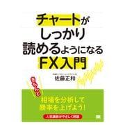 チャートがしっかり読めるようになるFX入門(翔泳社) [電子書籍]