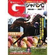 週刊Gallop(ギャロップ) 11月27日号(サンケイスポーツ) [電子書籍]
