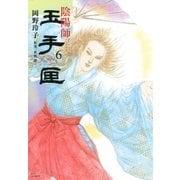 陰陽師 玉手匣(6)(白泉社) [電子書籍]