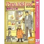 Papa told me 27(集英社) [電子書籍]