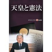 天皇と憲法(毎日新聞出版) [電子書籍]
