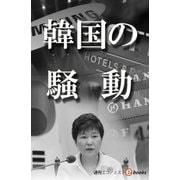 韓国の騒動(毎日新聞出版) [電子書籍]