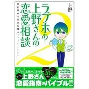 ラブホの上野さんの恋愛相談 2【電子書籍版】(KADOKAWA) [電子書籍]