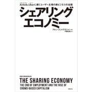シェアリングエコノミー―Airbnb、Uberに続くユーザー主導の新ビジネスの全貌(日経BP社) [電子書籍]