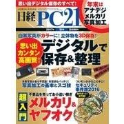 日経PC21 2017年1月号(日経BP社) [電子書籍]