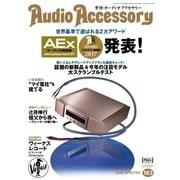 AudioAccessory(オーディオアクセサリー) 163号(音元出版) [電子書籍]